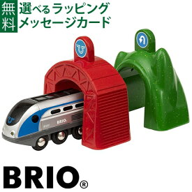 【プログラミング おもちゃ 子供】ブリオ/BRIO WORLD 木製レール smarttech(スマートテック)アクショントンネル電動機関車【P】【kd】