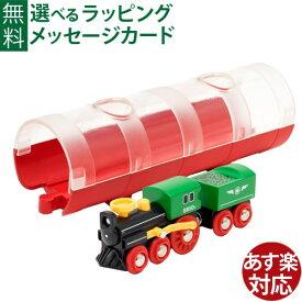木のおもちゃ 列車 BRIO ブリオ BRIO WORLD スチームトレイン & トンネル 3歳〜 FSC認証 おうち時間 子供