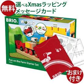 おまけ付き 塗り絵 BRIO ブリオ 木製レール バッテリーパワー機関車ファームレールセット(数量限定品) 木のおもちゃ FSC認証 おうち時間 クリスマス プレゼント 子供