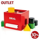 【30%OFF アウトレット品 キッズ】木のおもちゃ 型はめ 積み木 BRIO ポストボックス 形合わせボックス(赤) お誕生日…
