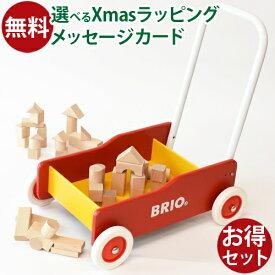 木のおもちゃ 積み木 BRIO 手押し車(赤)+白木つみき50ピース コモック限定セット お誕生日 1歳お得に購入!! FSC認証 おうち時間 クリスマス プレゼント 子供