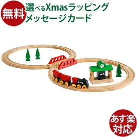 木のおもちゃ ブリオ BRIO 木製 レールセット クラシックレール8の字セット FSC認証 おうち時間 クリスマス プレゼント 子供
