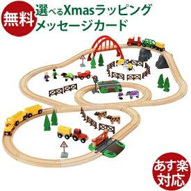 木のおもちゃ ブリオ/BRIO 木製レール カントリーライフセット 数量限定 3歳 FSC認証 おうち時間 クリスマス プレゼント 子供