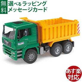 Bruder ブルーダー 正規輸入品 ドイツ MAN(エムアーエヌ) Tip up トラック 1/16 ミニカー ごっこ遊び おうち時間 子供