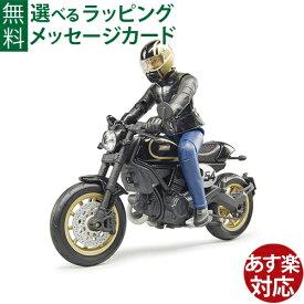 ミニカー バイク 1/16 ドイツ Bruder ブルーダー 正規輸入品 Ducati スクランブラーカフェレーサー おうち時間 子供