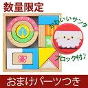 【木のおもちゃ】【おまけ付き】エデュテ LABY SOUNDブロックス【木製玩具 知育玩具 パズル 型はめ 出産祝い  積み木…
