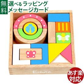 木のおもちゃ Edute baby&kids エデュテ SOUNDブロックス 木製玩具 知育玩具 パズル 型はめ 出産祝い 積み木 おうち時間 クリスマス プレゼント 子供
