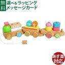 【木のおもちゃ】 車 積み木 Edute baby&kids エデュテ ANIMAL プルトイ【P】【kd】