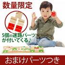 エトボイラ知育玩具マザベル(くみかえ迷路)