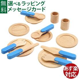 【木のおもちゃ】 【知育玩具 ままごと】 ままごと ボイラ テーブルウェア【P】【kd】