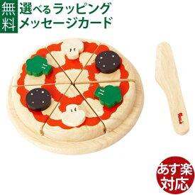 【ごっこ遊び・ままごと】ボイラ ピザ お誕生日 3歳【kd】