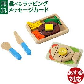 【木のおもちゃ】 【知育玩具 ままごと】ままごと ボイラ メインディッシュ【P】【kd】