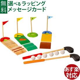積み木 エトボイラ ゴルフセット お誕生日 3歳:男 お誕生日 3歳:女【Y】【初節句 女の子】