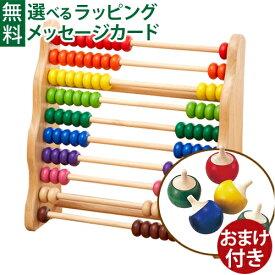 おまけ付き 木製コマ 木のおもちゃ ボイラ社 レインボーアバカス(そろばん白木)知育玩具 3歳 お誕生日 出産祝い おうち時間 子供