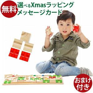 おまけ付き 迷路パーツ 木のおもちゃ スロープ ボイラ社 マザベル(くみかえ迷路) 知育玩具 3歳 ゲーム グッド・トイ2013 おうち時間 クリスマス プレゼント 子供