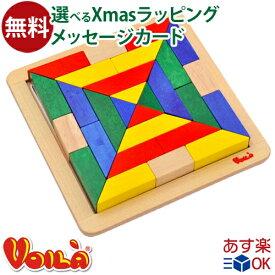 【木のおもちゃ】 【知育玩具 4歳 パズル タングラム】 ボイラ ヴァーサタイルズ 【クリスマスプレゼント 子供】
