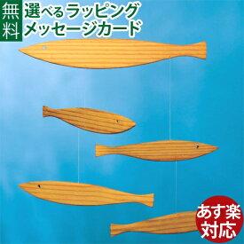 モビール Flensted Mobiles(フレンステッドモビール社)Floating Fish(フローティングフィッシュ) おうち時間 子供