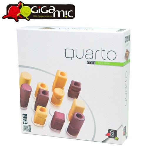 【ボードゲーム】Gigamic(ギガミック)社 QUARTO mini クアルト・ミニ 日本正規品【脳トレ パズル】【P】【クリスマスプレゼント 子供】