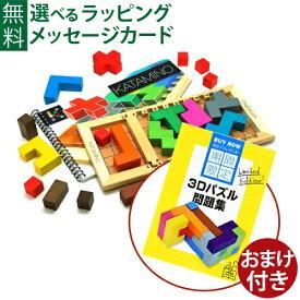 おまけ付き 3D問題集 正規輸入品 日本語版 おもちゃ大賞 Gigamic ギガミック KATAMINO カタミノ 脳トレ パズル 3D おうち時間 子供