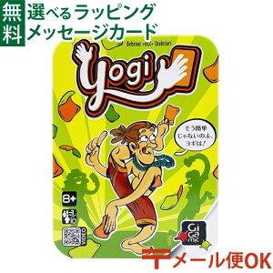 LPメール便OK パーティーゲーム Gigamic(ギガミック)社 ヨギ 日本正規品 脳トレ おうち時間 子供