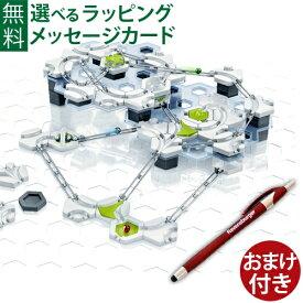 おまけ付き タッチペン ラベンスバーガー GraviTrax グラヴィトラックス スターターセット(124ピース)STEM 日本正規品 知育玩具 5歳 スロープトイ おうち時間 子供