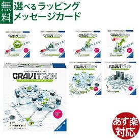 ラベンスバーガー GraviTrax グラヴィトラックス コンプリート7点セット STEM 知育玩具 8歳 スロープトイ(87-89-90-93-95-97-98)日本正規品 おうち時間 子供 入園 入学