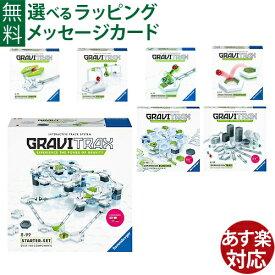 ラベンスバーガー GraviTrax グラヴィトラックス New コンプリートセット2 (87-89-90-156-158-821-822) STEM 知育玩具 8歳 スロープトイ日本正規品 おうち時間 子供
