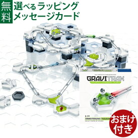 おまけ付き ボルケーノ ラベンスバーガー GraviTrax グラヴィトラックス スターターセット(124ピース)STEM 日本正規品 知育玩具 8歳 スロープトイ おうち時間 子供 入園 入学