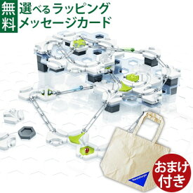 おまけ付き トートバッグ すぐ使えるクーポン配布中 ラベンスバーガー GraviTrax グラヴィトラックス スターターセット(124ピース)STEM 日本正規品 知育玩具 8歳 スロープトイ おうち時間 子供 こどもの日