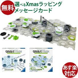 ラベンスバーガー GraviTrax グラヴィトラックス 2020年 トライアルセット(数量限定品)61ピース STEM 日本正規品 知育玩具 8歳 スロープトイ おうち時間 クリスマス プレゼント 子供