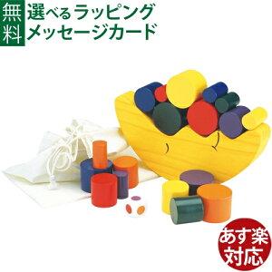 木のおもちゃ バランスゲーム エドインター 知育玩具 お月さまバランスゲーム 誕生日 出産祝い 子供 おうち時間 子供 入園 入学