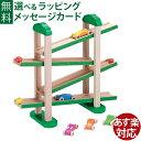 木のおもちゃ スロープ エドインター 森のうんどう会 誕生日 1歳 男女 おうち時間 子供 入園 入学