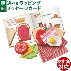 絵本 おもちゃ エドインター えほんトイっしょ しょくぱんくんとサンドイッチ 知育玩具 3歳 おうち時間 子供