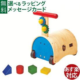 手押し車 エド・インター のっておして!すくすくウォーカー 乗用玩具 型はめ 手回し 指先訓練 誕生日 1歳 おうち時間 子供