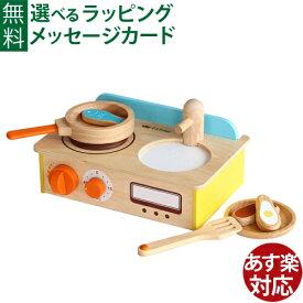 ままごと遊び エドインター ジュージューくるりん!キッチン 木のおもちゃ 誕生日 おうち時間 子供