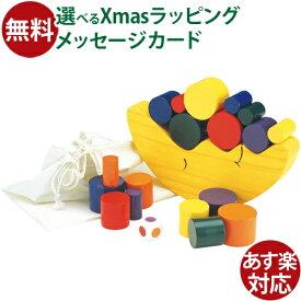 木のおもちゃ バランスゲーム エドインター 知育玩具 お月さまバランスゲーム 誕生日 出産祝い 子供 おうち時間 クリスマス プレゼント 子供
