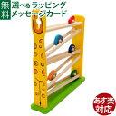 【木のおもちゃ スロープ】アイムトイ 知育玩具 キリンスロープ お誕生日 1歳 男 女【Y】【kd】