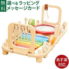 【木のおもちゃ】【木製玩具 知育玩具 出産祝い】 I'm TOY アイムトイ 音楽 メロディーベンチ&ウォールトイ お誕生日 1歳 楽器玩具【P】【kd】