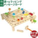 木のおもちゃ 知育玩具 ままごと 大工 アイムトイ社 ABC カーペンターテーブル 誕生日 3歳 おうち時間 子供
