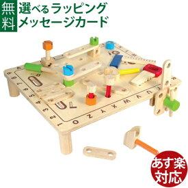 木のおもちゃ 知育玩具 ままごと 大工 アイムトイ社 ABC カーペンターテーブル 誕生日 3歳 おうち時間 子供 初節句 女の子