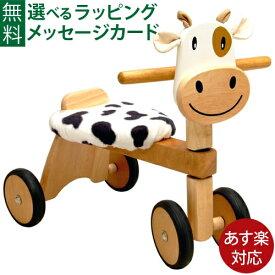 木のおもちゃ 出産祝い I'm TOY アイムトイ 木製乗用玩具 モーモーバイク 木のおもちゃ お誕生日 1歳 おうち時間 子供