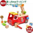 型はめ I'm TOY アイムトイ アクティブ消防車 出産祝い 木のおもちゃ 知育玩具 2歳 おうち時間 クリスマス プレゼント…