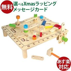 木のおもちゃ 知育玩具 ままごと 大工 アイムトイ社 ABC カーペンターテーブル 誕生日 3歳 おうち時間 クリスマス プレゼント 子供