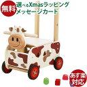 すぐ使えるクーポン配布中 木のおもちゃ 知育玩具 手押し車 乗用玩具 アイムトイ ウォーカー&ライド カウ 誕生日 1歳…