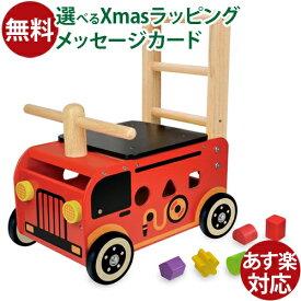 木のおもちゃ 手押し車 乗用玩具 知育玩具 型はめ パズル アイムトイ ウォーカー&ライド 消防車 誕生日 1歳 男 出産祝い ギフト おうち時間 クリスマス プレゼント 子供