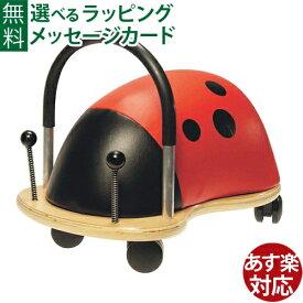 【乗用玩具】wheely bug ウィリーバグ てんとう虫(S) 木のおもちゃ 出産祝い お誕生日 1歳:男 お誕生日 1歳:女【Y】【kd】