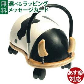 【乗用玩具】wheely bug ウィリーバグ うし(S) お誕生日 1歳:男 お誕生日 1歳:女 木のおもちゃ 出産祝い【Y】【kd】