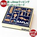 積み木 ブロック 知育玩具 正規輸入品・小冊子のおまけ付 KAPLA・カプラ100 誕生日 2歳 おうち時間 クリスマス プレゼ…