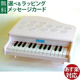 楽器玩具 河合楽器 カワイミニピアノ P-25 ピンキーホワイト お誕生日 3歳:女 【P】【初節句 女の子】
