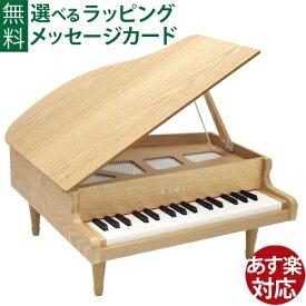 河合楽器 カワイ グランドピアノ ナチュラル 木のおもちゃ 出産祝い お誕生日 3歳:男 お誕生日 3歳:女 【Y】【初節句 女の子】